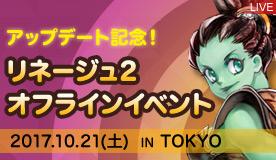 リネージュ2 オフラインイベント in TOKYO